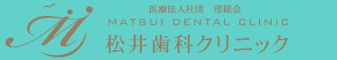 松井歯科クリニック